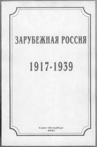 Russia Abroad 1917-1939 Book 2